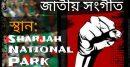 শারজাহতে হাজারো প্রবাসী কণ্ঠে ২৫ নভেম্বর হবে জাতীয় সংগীত