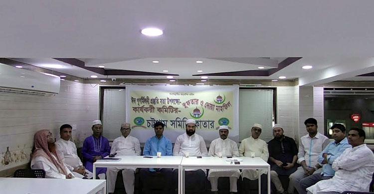 কাতারে চট্টগ্রাম সমিতির ইফতার মাহফিল