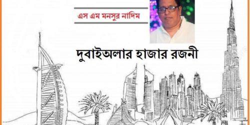 দুবাই অলার হাজার রজনী।। আন্তা জাদিদ?