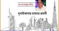 ।।দুবাই অলার হাজার রজনী।। বেহায়া লেদু মিয়ার গল্প