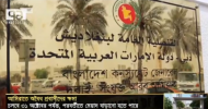 আরব আমিরাতে সাধারণ ক্ষমা ঘোষণা : ১ আগস্ট হতে ৩১ অক্টোবর পর্যন্ত চলবে