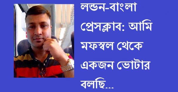 লন্ডন-বাংলা প্রেসক্লাব: আমি মফস্বল থেকে একজন ভোটার বলছি…